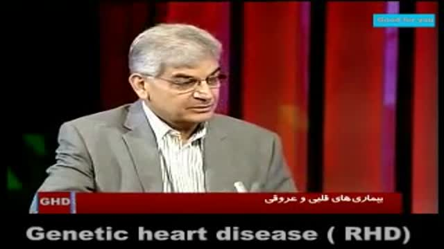 genetic heart disease GHD) .بیماری ژنتیکی قلب