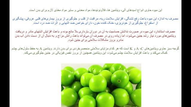 خواصی از گوجه سبز که تاکنون نمیدانستید !