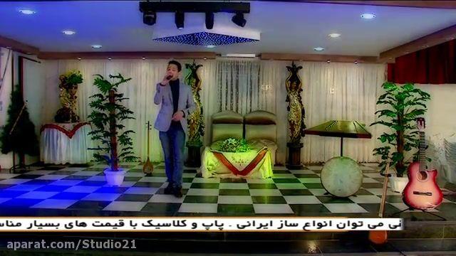 مهدی غلامی . آهنگ شمال . آلبوم عیدانه 96 خراسان بزرگ