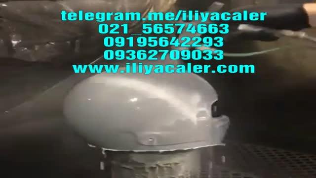 آبکاری پاششی صنعتی فانتاکروم 09195642293 ایلیاکالر