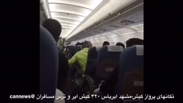 تکانهای شدید پرواز کیش به مشهد هواپیمایی کیش ایر
