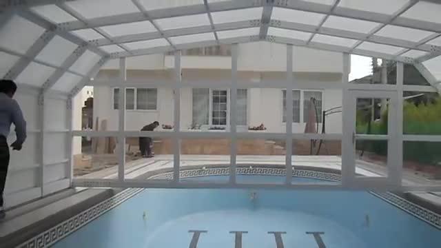 پوشش سقف متحرک استخر - محصول پاسارگاد پوشش ایرانیان - تماس : 09121083543 - سایت : .ir