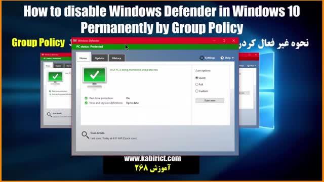 Group Policy  نحوه غیر فعال کردن ویندوز مدافع در ویندوز 10 به طور دایم توسط