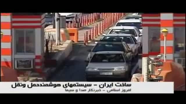 ساخت ایران - سیستم های هوشمند حمل و نقل