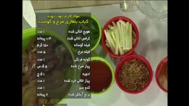 کباب بلغاری گوشت و مرغ
