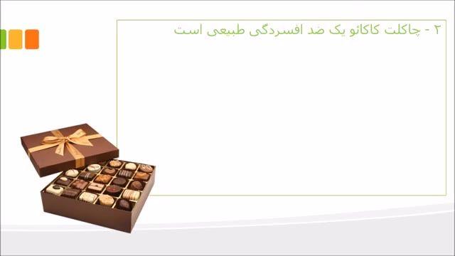 فواید و خواص چاکلت کاکایو