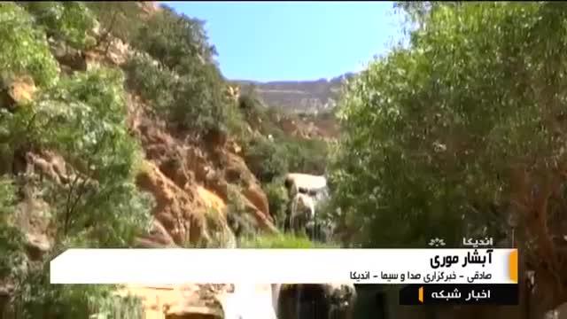 Iran Mori waterfall, Andika county آبشار موری شهرستان اندیکا ایران