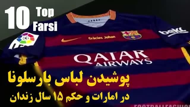 15 سال زندان بخاطر پیراهن بارسلونا | Top 10 farsi