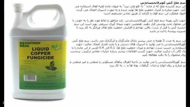 سم ملخ کش مایع تخصصی کوپرفانجیسایدس - نابودکننده حرفه ای جمعیت بالای ملخ ها