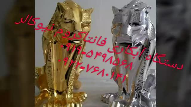 ساخت پک مواد ابکاری فانتاکروم02156571279