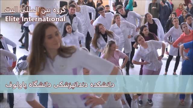 دانشکده دندانپزشکی دانشگاه پاولوف www.elittte.com الیت