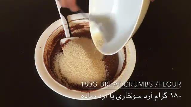 Chocolate cake | Sachertorte | کیک ککویی یا شکلاتی | By Miss Fariba