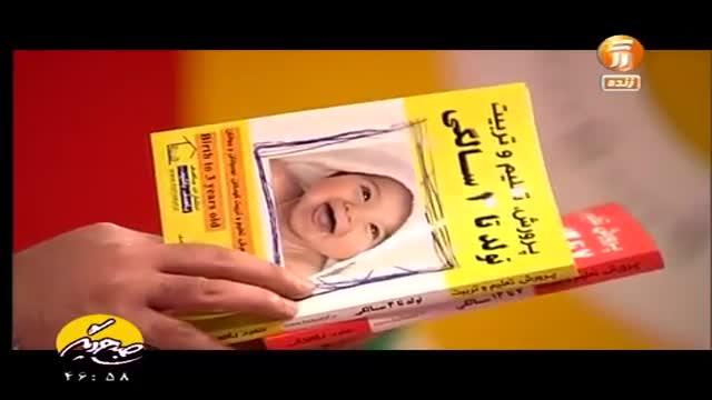 دکتر هلاکویی: معرفی مجموعه کتابهای دکتر فرهنگ هلاکویی از انتشارات باهدف در شبکه آموزش ایران