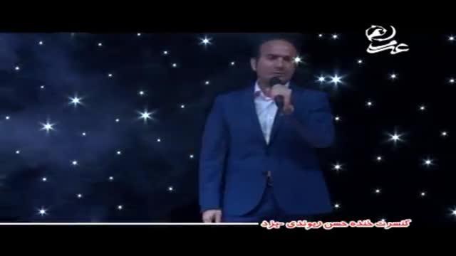 کنسرت پر هیجان حسن ریوندی در شهر یزد tanzdl.ir