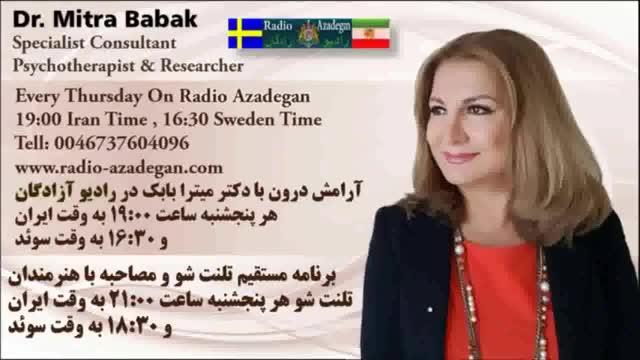 Dr. Mitra Babak, Radio Azadegan, دکتر میترا بابک، ترس از بعد سرد شدن ازعشق