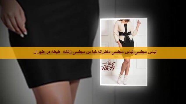 لباس مجلسی،بلاس مجسلی زنانه،طیطه در طهران 09122118688
