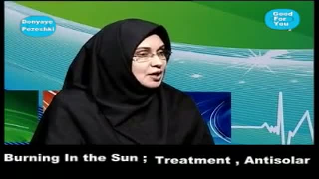 Burning in the sun and treatment . آفتاب سوختگی ودرمان