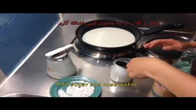 Iranian Ferni (Kheer) - آموزش آشپزی- فرنی