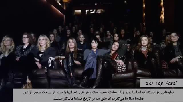 10 تا از فیلم های تاثیر گذار که میتواند زندگی هر زن را تغییر دهد Top 10 Farsi