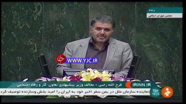 کنایه نماینده سلفی بگیر به اقدام نماینده ارومیه در مجلس  در خصوص مخالفت با وزیر پیشنهادی