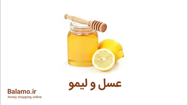 7 خاصیت عجیب شگفت انگیز عسل طبیعی و لیمو