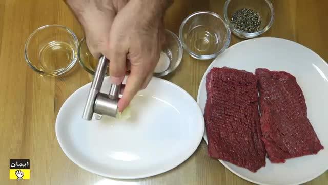 طرز تهیه استیک گوشت در فودآکادمی آشپزی با ایمان