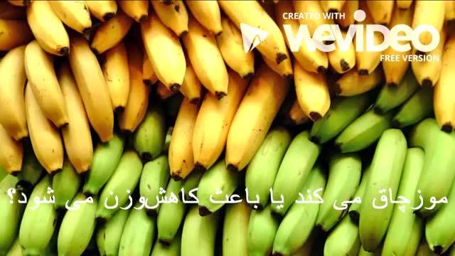 Is Banana Good For Lose weighting - موز چاق میکند یا باعث کاهش وزن میشود؟