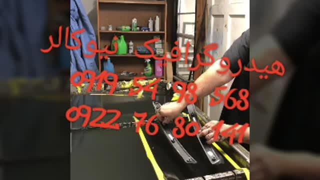 اموزش مرحله به مرحله ی چاپ آبی02156571279نیوکالر