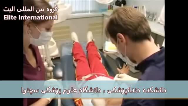 دانشکده دندانپزشکی دانشگاه علوم پزشکی سچنوا www.elittte.com   الیت