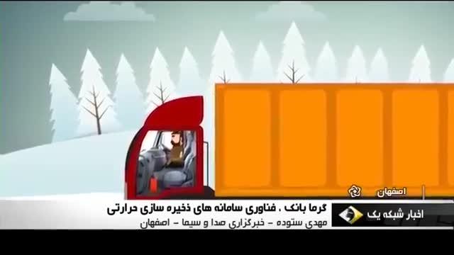 Iran Hemaven Energy Espadana co  made Heat Bank device ساخت بانک گرمایشی ایران