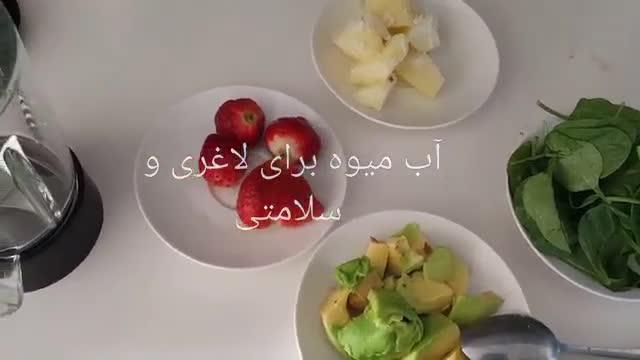 آب میوه برای لاغری،سلامتی و شادابی درکمتر از یک دقیقه ????