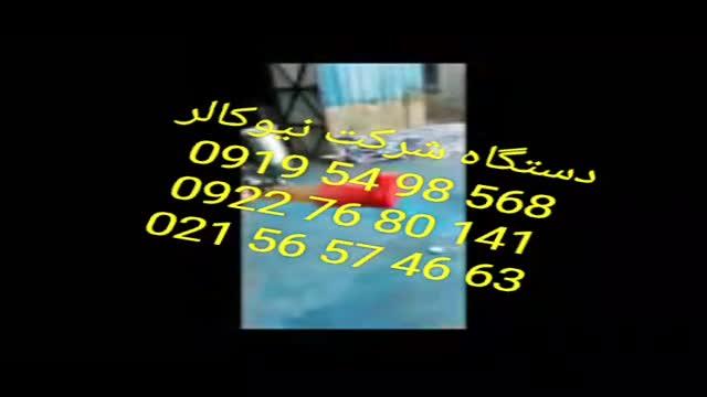 دستگاه مخمل پاش و فلوک پاش 09038144727نیوکالر