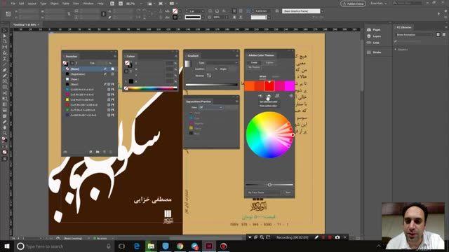 64- Adobe Indesign Training -  سعید طوفانی اصل - آموزش ایندیزاین - رنگ پنجم