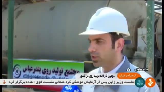 Iran BZPC Zinc ingot production, Bandar-e Abbas county تولید شمش روی شهرستان بندرعباس ایران