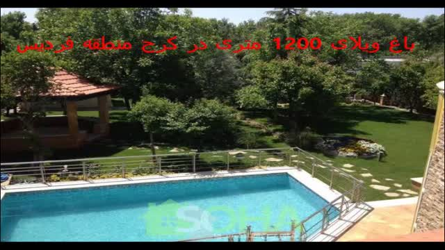1200 متر باغ ویلا در کرج منطقه فردیس