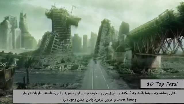 10 تا از راههایی که زمین و  دنیا نابود میشوند | Top 10 farsi