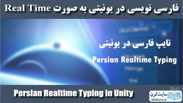 فارسی نویسی در یونیتی به صورت Real time