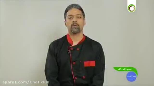 آموزش نحوه درست کردن آش شله قلمکار به روش هتلی ، رستورانی توسط سرآشپز کنتینانتال مصطفی حسینی