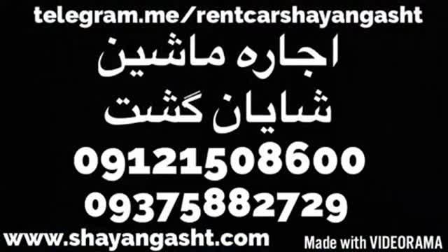 اجاره ماشین، اجاره خودرو، اجاره ماشین تهران09123585828