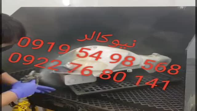 پک مواد مصرفی فانتاکروم 02156571279 نیوکالر