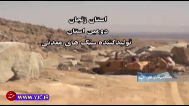 معدن سنگ زنجان جزو 10 معدن برتر جهان از لحاظ ذخایر معدنی