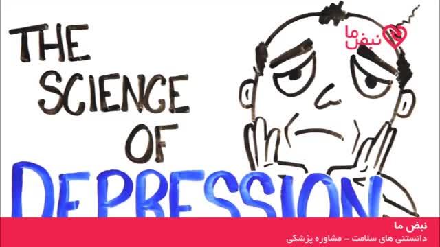 چرا ما افسرده می شویم؟