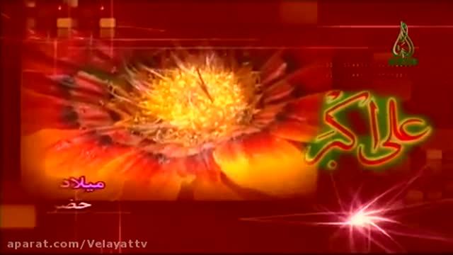 ای همیشه و هر جا نماهنگ زیبا - ولادت حضرت علی اکبر