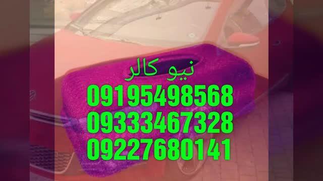 قیمت پودر و دستگاه مخملپاش نیوکالر02156571279