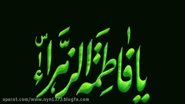 مداحی بسیار زیبا ویژه شهادت حضرت زهرا (سلام الله علیها) / گلچین و جدید جدید