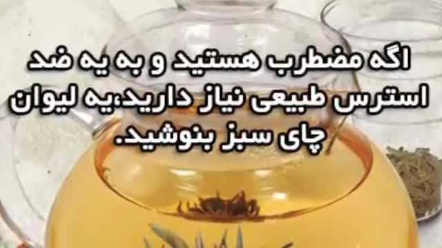 خواص چای سبز و طریقه مطرف آن