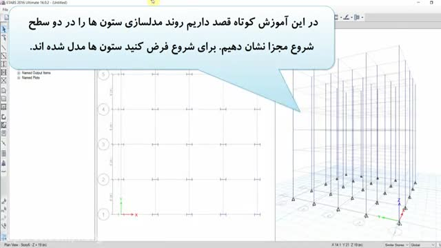 مدلسازی ستون ها با دو سطح شروع درETABS 2016