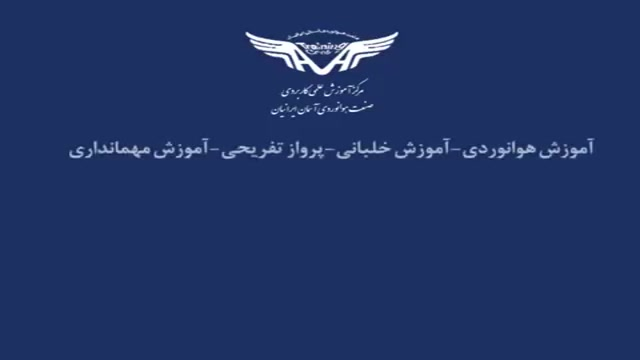 مرکز آموزش علمی و کاربردی صنعت هوانوردی آسمان ایرانیان آموزش هوانوردی خلبانی,پرواز تفریحی,مهمانداری