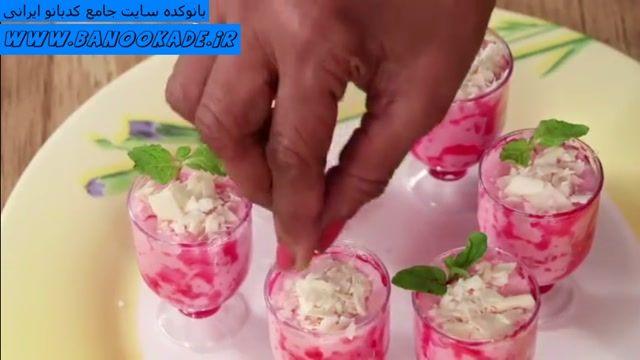 طرز تهیه دسر بستنی با توت فرنگی
