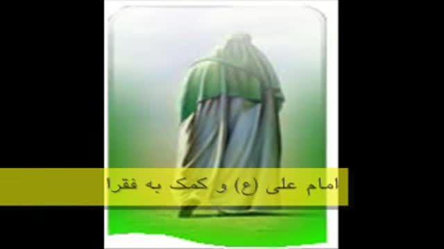 امام علی (ع) و کمک به فقرا